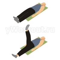 Попеременные поднятия ног лежа на спине